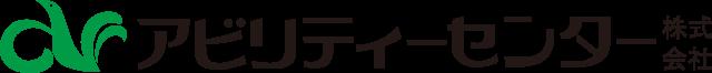 アビリティーセンター株式会社