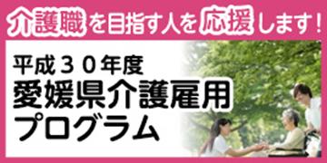 愛媛県介護雇用プログラム
