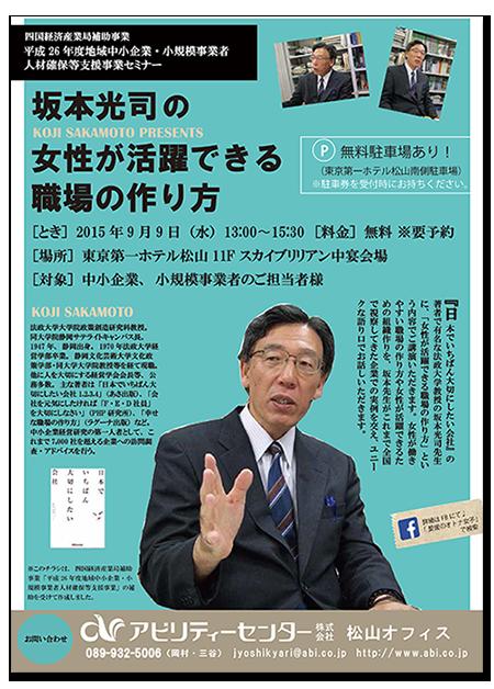 20150820_sakamoto.png