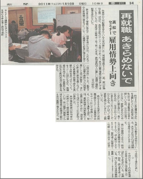 saisyusyoku20110204.JPG