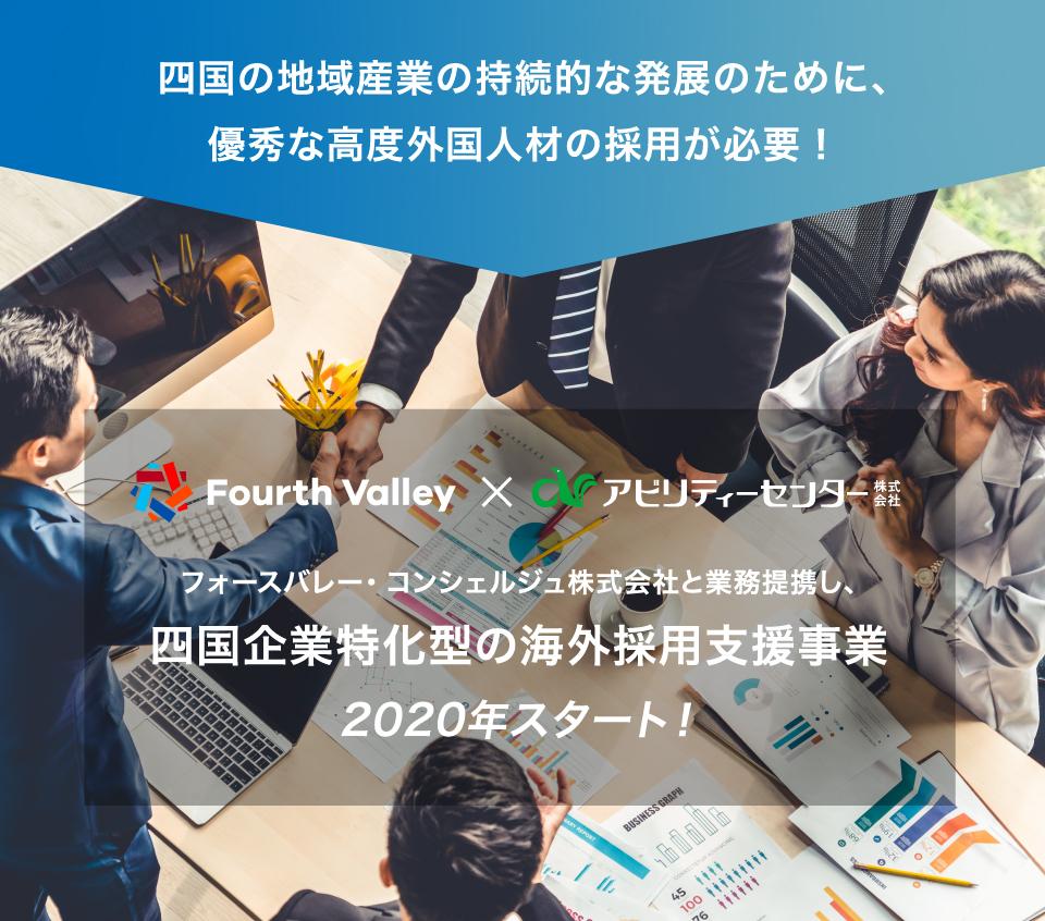 四国の地域産業の持続的な発展のために、優秀な高度外国人材の採用が必要! フォースバレー・コンシェルジュ株式会社と業務提携し、四国企業特化型の海外採用支援事業2020年スタート!