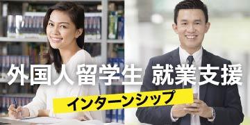 外国人留学生 就業支援 インターンシップ