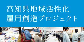 高知県地域活性化 雇用創造プロジェクト