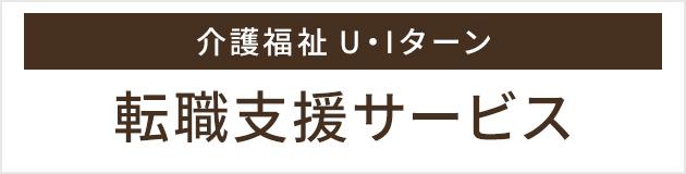 介護福祉U・Iターン 転職支援サービス